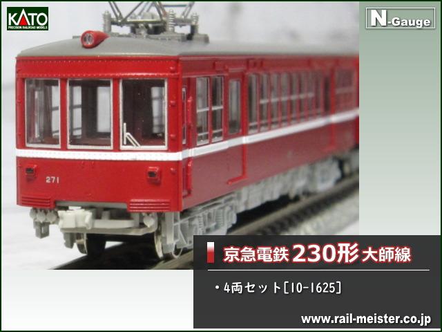 KATO 京急電鉄230形 大師線 4両セット[10-1625]