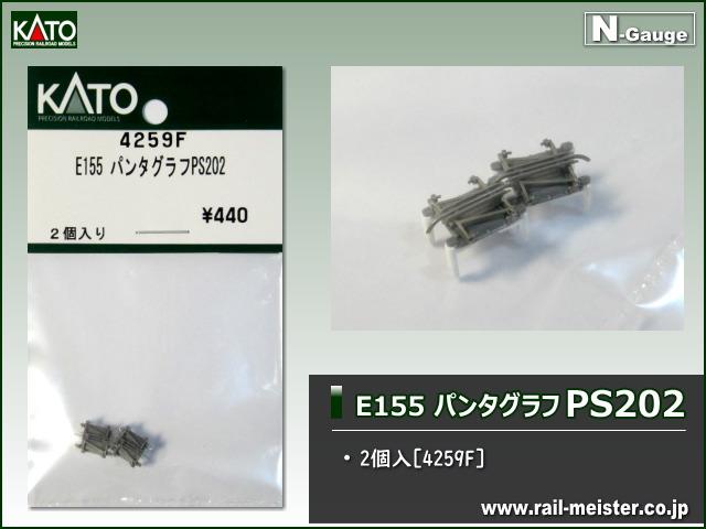 KATO E155 パンタグラフPS202[4259F]
