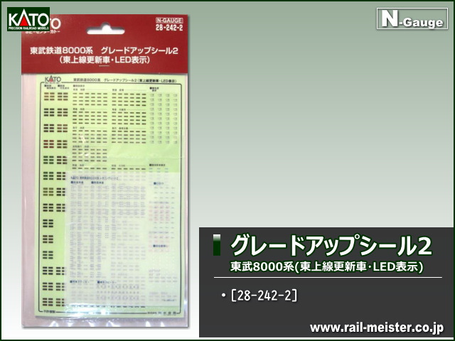 KATO 東武鉄道8000系 グレードアップシール2(東上線更新車・LED表示)[28-242-2]