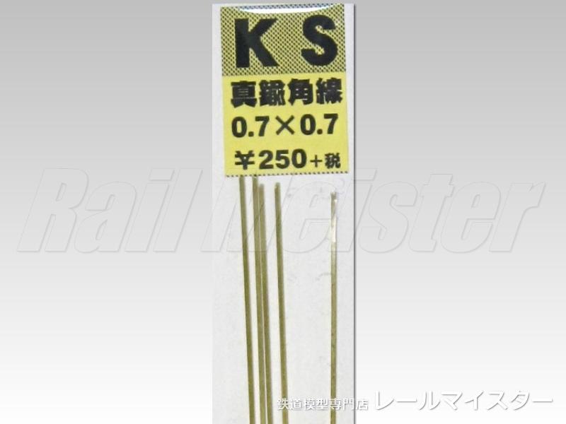 KSモデル 真鍮角線 0.7×0.7×250