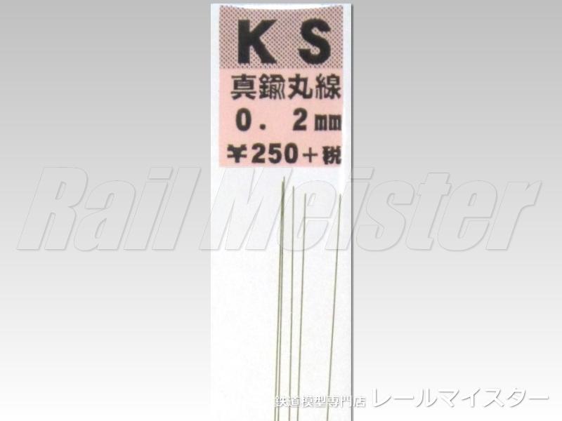 KSモデル 真鍮丸線 0.2×250