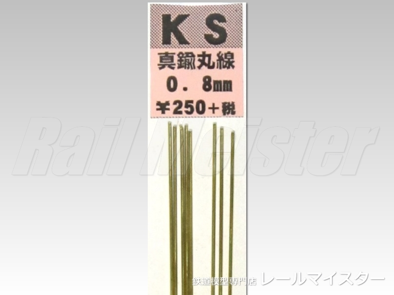 KSモデル 真鍮丸線 0.8×250