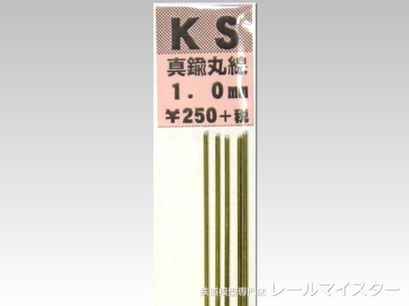 KSモデル 真鍮丸線 1.0×250