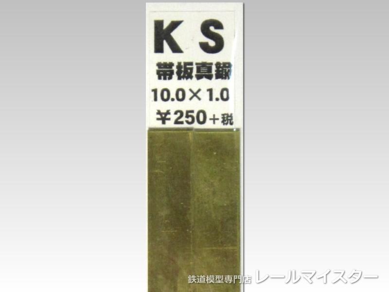 KSモデル 真鍮帯板 1.0×10×250