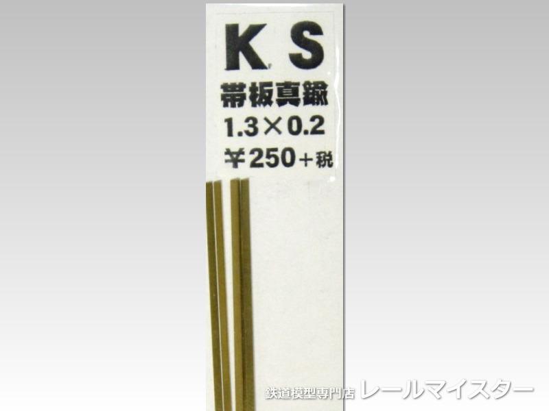 KSモデル 真鍮帯板(0.2mm厚) 1.3×0.2×250