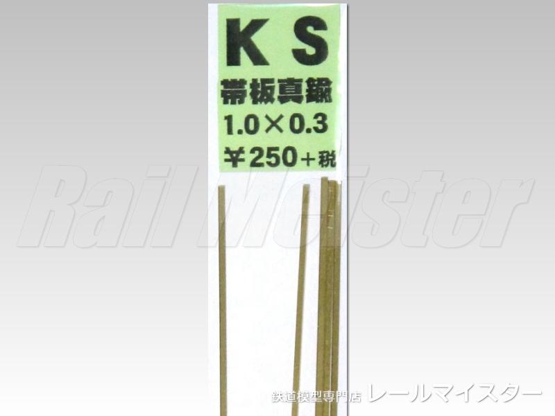 KSモデル 真鍮帯板(0.3mm厚) 1.0×0.3×250
