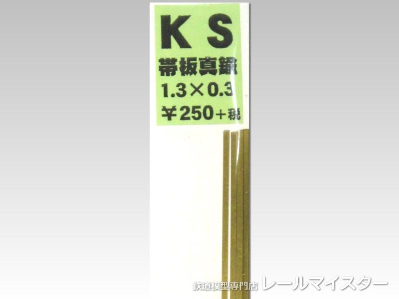 KSモデル 真鍮帯板(0.3mm厚) 1.3×0.3×250