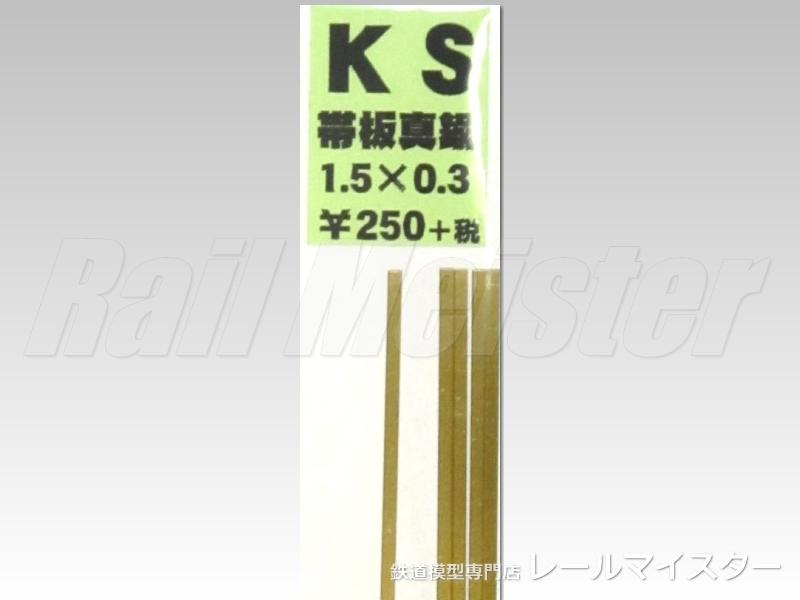 KSモデル 真鍮帯板(0.3mm厚) 1.5×0.3×250