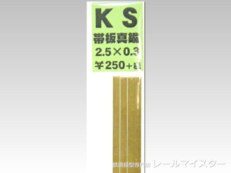 KSモデル 真鍮帯板(0.3mm厚) 2.5×0.3×250