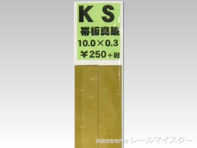 KSモデル 真鍮帯板(0.3mm厚) 10×0.3×250