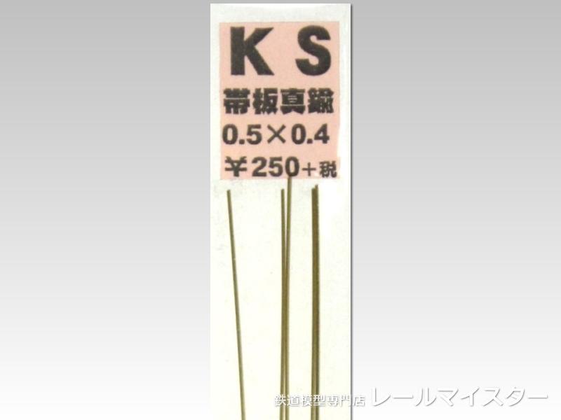 KSモデル 真鍮帯板(0.4mm厚) 0.5×0.4×250