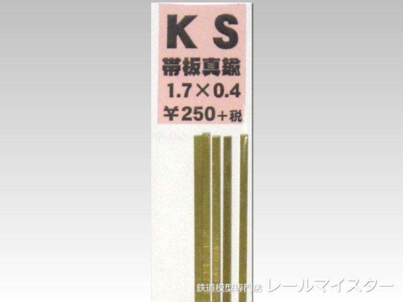 KSモデル 真鍮帯板(0.4mm厚) 1.7×0.4×250