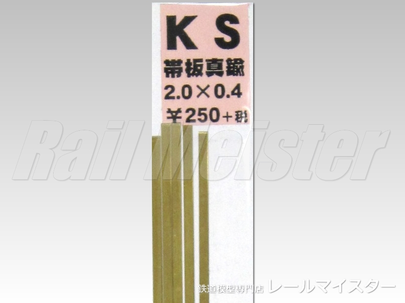 KSモデル 真鍮帯板(0.4mm厚) 2.0×0.4×250