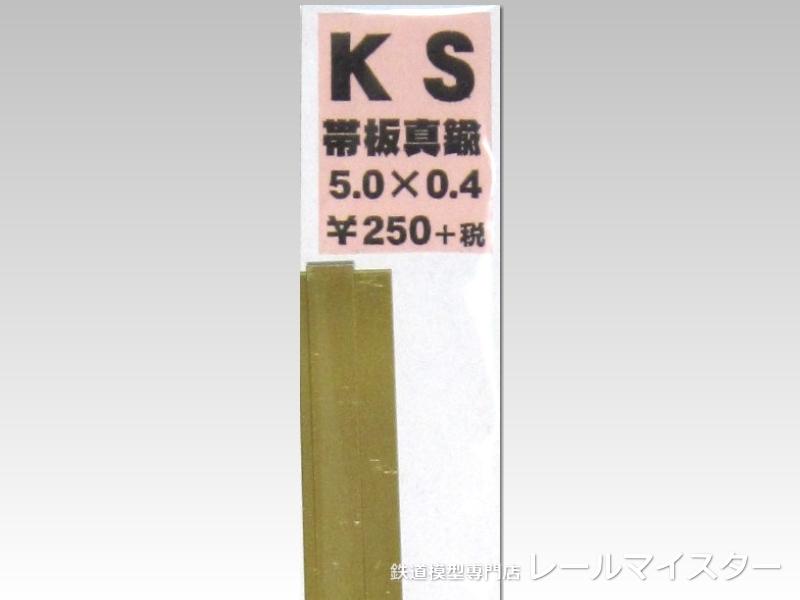 KSモデル 真鍮帯板(0.4mm厚) 5.0×0.4×250