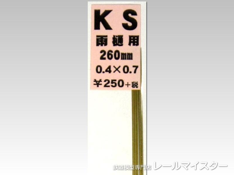 KSモデル 真鍮帯板(雨樋用) 0.4×0.7×260