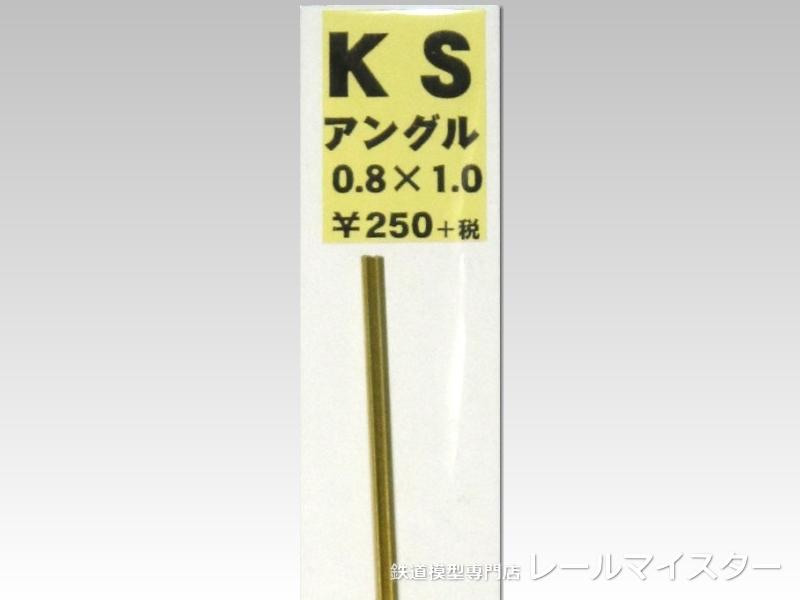 KSモデル 精密アングル 0.8×1.0×250