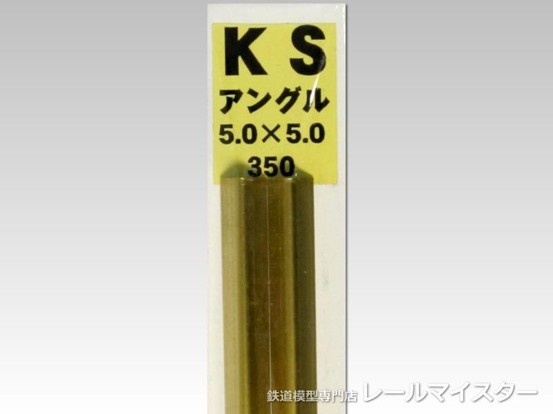 KSモデル 精密アングル 5.0×5.0×250