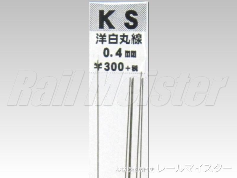 KSモデル 洋白丸線 0.4×250