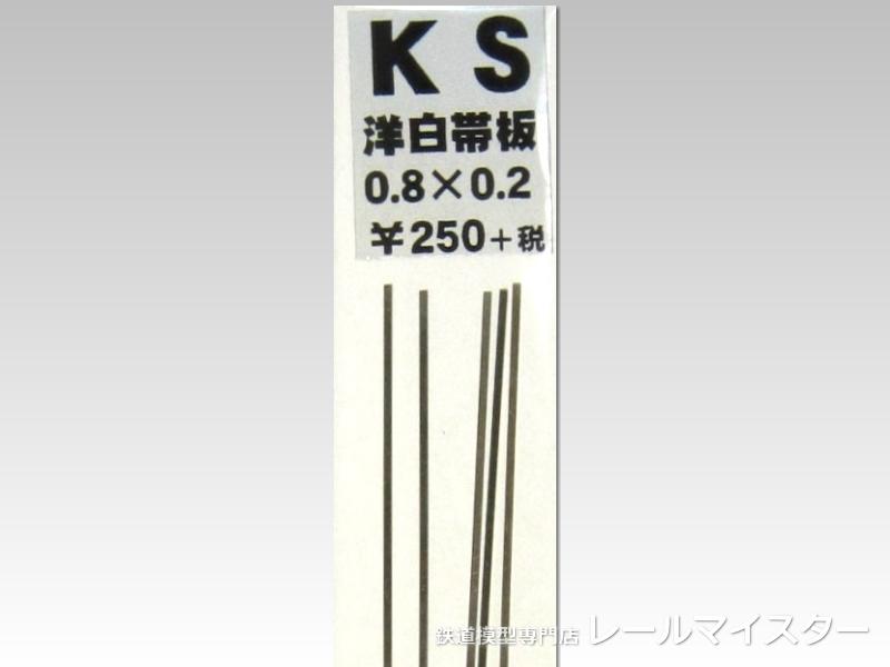 KSモデル 洋白帯板(0.2mm厚) 0.8×0.2×250