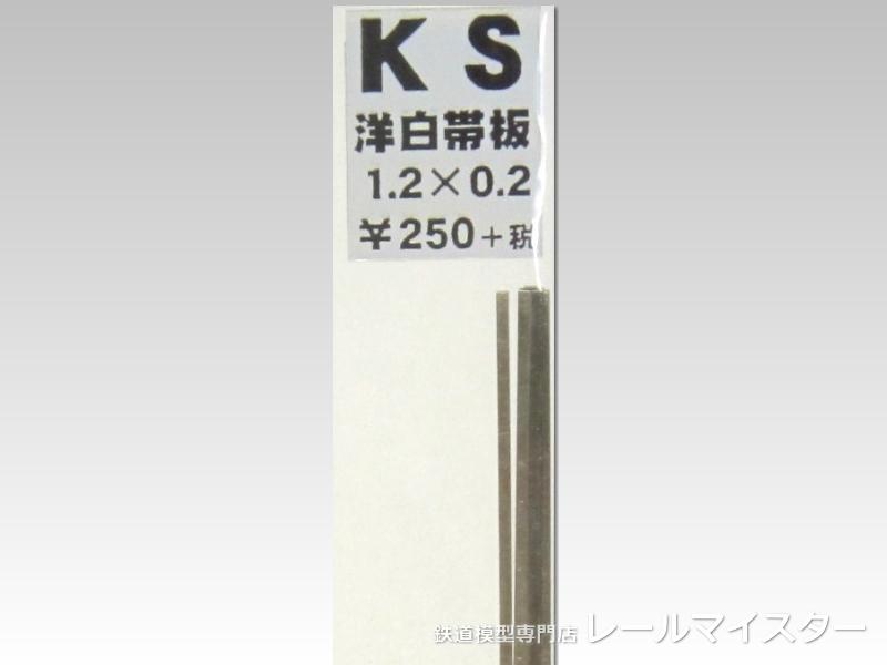 KSモデル 洋白帯板(0.2mm厚) 1.2×0.2×250