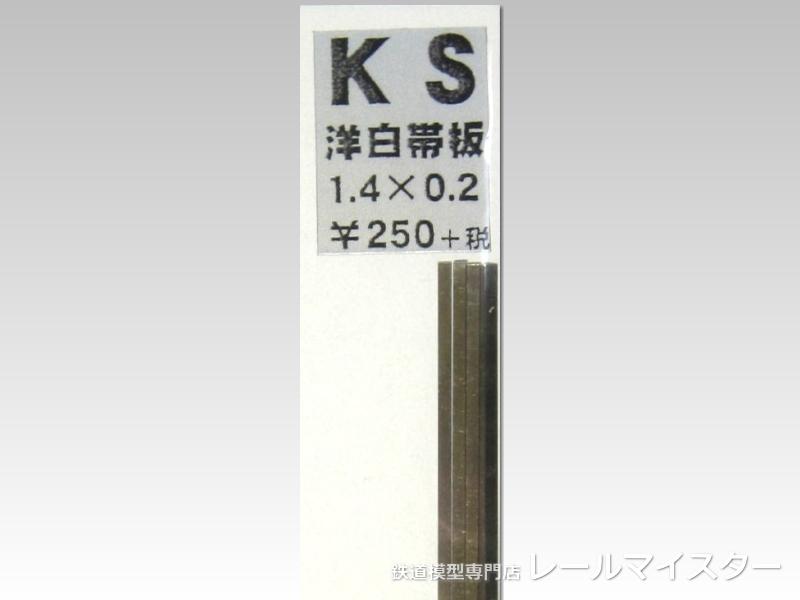 KSモデル 洋白帯板(0.2mm厚) 1.4×0.2×250