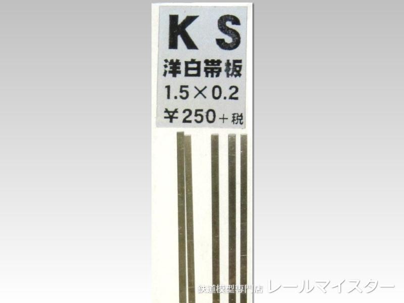 KSモデル 洋白帯板(0.2mm厚) 1.5×0.2×250