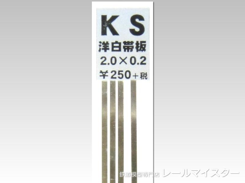 KSモデル 洋白帯板(0.2mm厚) 2.0×0.2×250