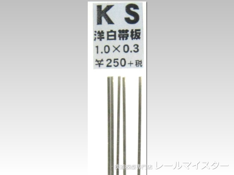 KSモデル 洋白帯板(0.3mm厚) 1.0×0.3×250