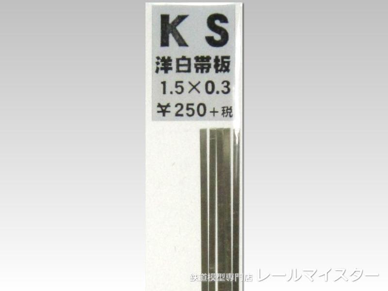KSモデル 洋白帯板(0.3mm厚) 1.5×0.3×250