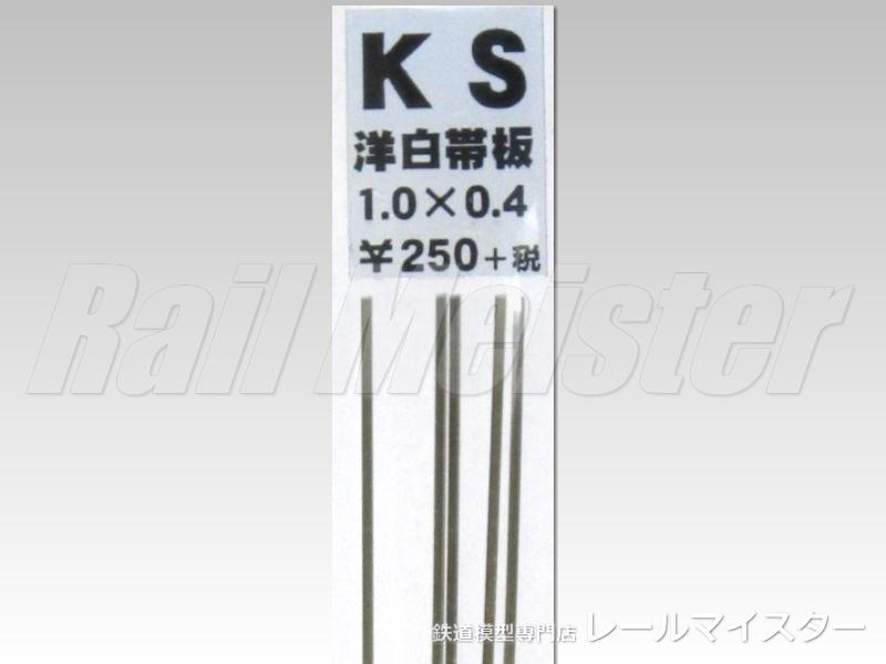 KSモデル 洋白帯板(0.4mm厚) 1.0×0.4×250