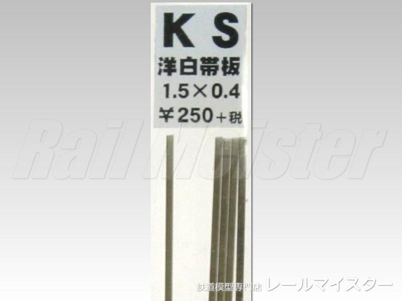 KSモデル 洋白帯板(0.4mm厚) 1.5×0.4×250