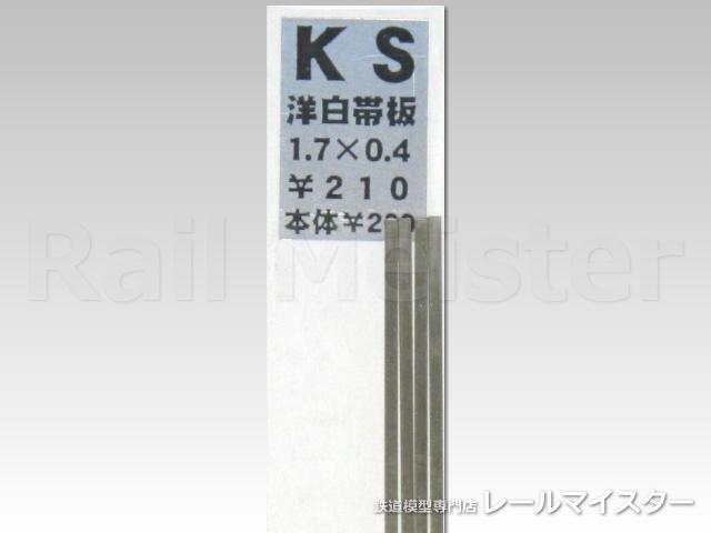 KSモデル 洋白帯板(0.4mm厚) 1.7×0.4×250