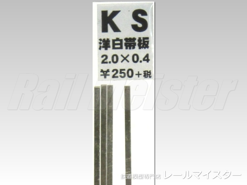 KSモデル 洋白帯板(0.4mm厚) 2.0×0.4×250