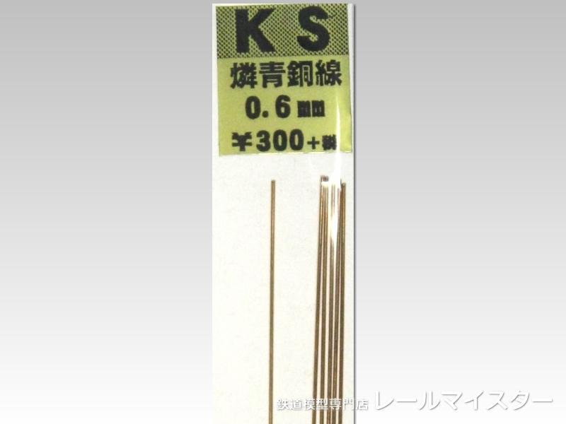 KSモデル 燐青銅線 0.6×250