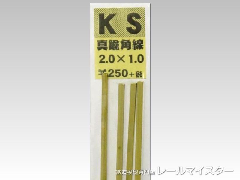 KSモデル 真鍮角線 2.0×1.0×250