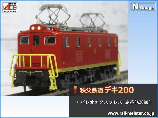 マイクロエース 秩父鉄道デキ200 パレオエクスプレス 赤茶[A2080]