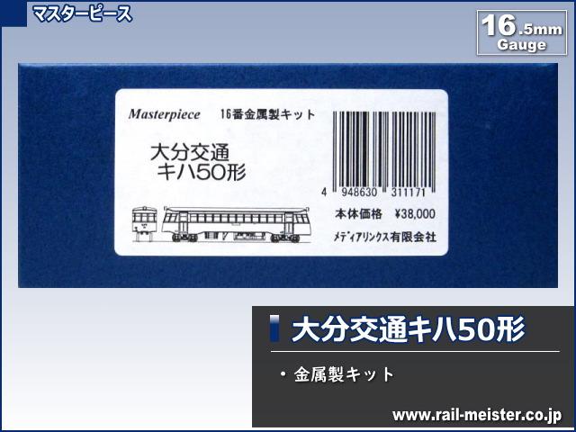 マスターピース 大分交通キハ50形 金属製キット