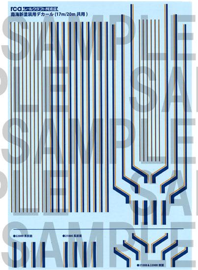 レールクラフト阿波座 南海新塗装用デカール(17m/20m共用)[RCA-D37]