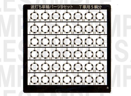 レールクラフト阿波座 <汎用>波打ち車輪パーツセット【B】(GM完成品車輪用)[RCA-P056]
