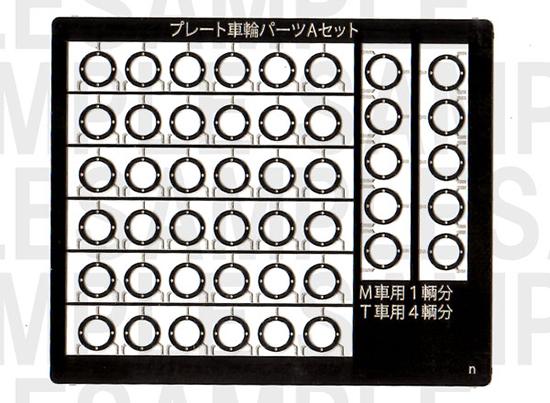 レールクラフト阿波座 <汎用>プレート車輪パーツセット【A】(GM完成品車輪用)[RCA-P057]