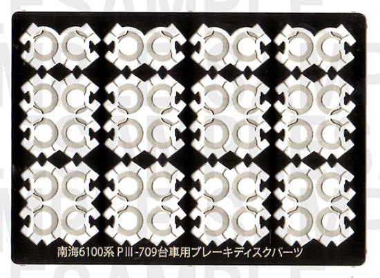 レールクラフト阿波座 パイオニア台車ブレーキディスク【B】(南海6100系P?V-709用)[RCA-P063]