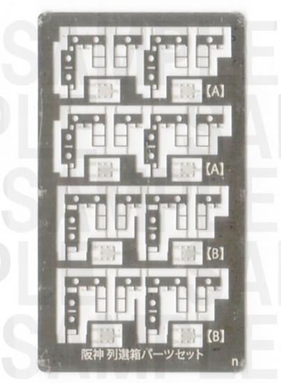 レールクラフト阿波座 阪神列選箱パーツセット[RCA-P099]