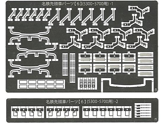 レールクラフト阿波座 名鉄先頭車パーツ【6】(5300・5700用)[RCA-P115]