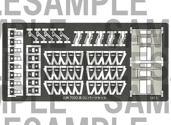 レールクラフト阿波座 北神急行7000系グレードアップパーツセット[RCA-P158]