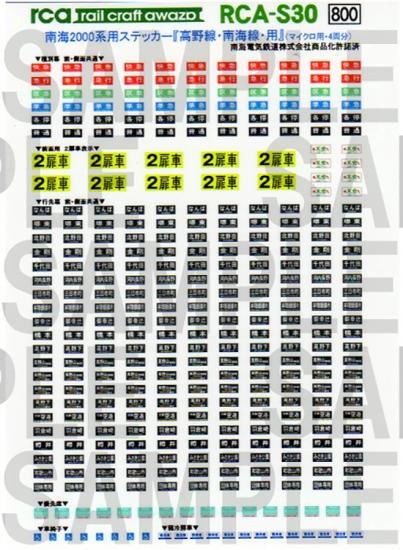レールクラフト阿波座 南海2000系用ステッカー(マイクロ用)[RCA-S30]