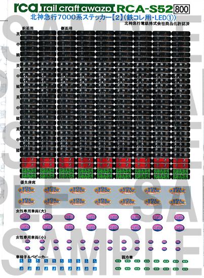 レールクラフト阿波座 北神急行7000系ステッカー【2】(鉄コレ用・LED)[RCA-S52]