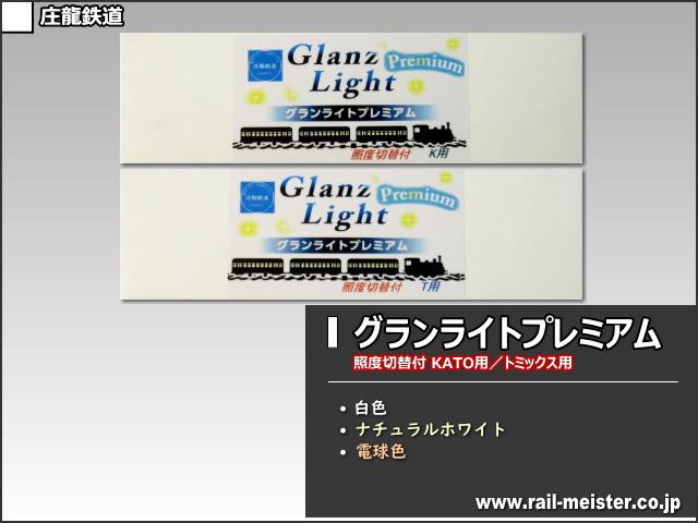 庄龍鉄道 グランライトプレミアム 照度切替付LED室内灯[GLP-10PW(K)/GLP-10NW(K)/GLP-10WW(K)/GLP-10PW(T)/GLP-10NW(T)/GLP-10WW(T)]