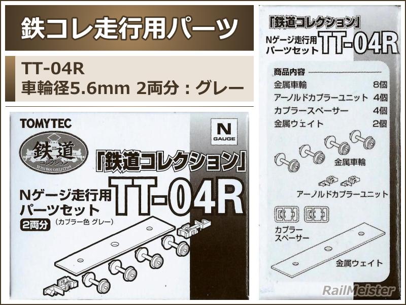 トミーテック 鉄道コレクション Nゲージ走行用パーツセット(車輪径5.6mm 2両分:グレー)[TT-04R]