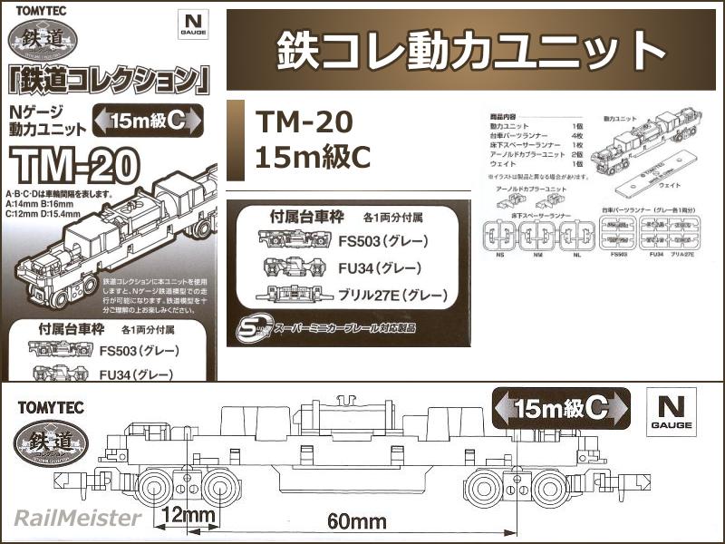 トミーテック 鉄道コレクション 動力ユニット 15m級C[TM-20]