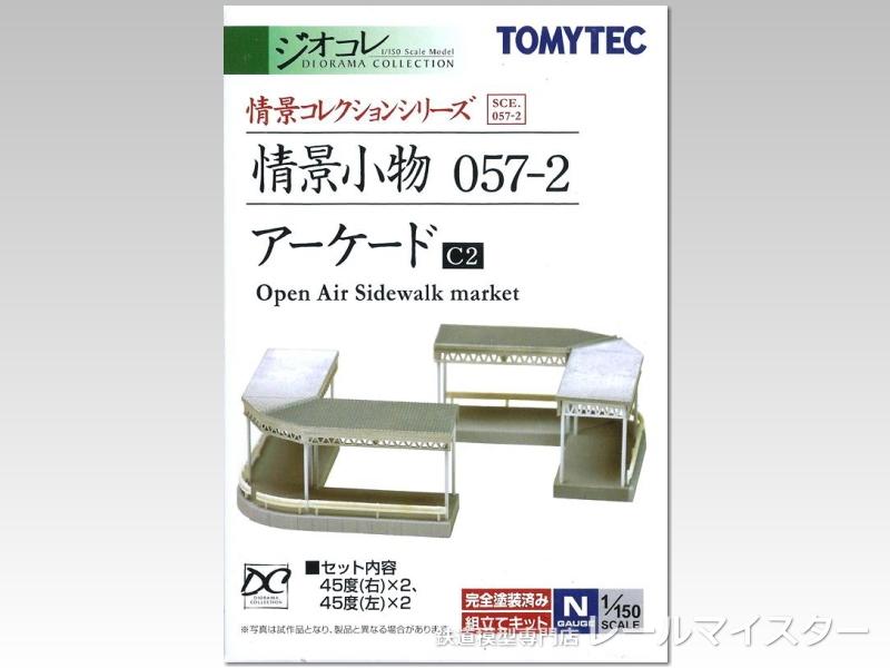 トミーテック 情景小物057-2 アーケードC2[SCE.057-2]